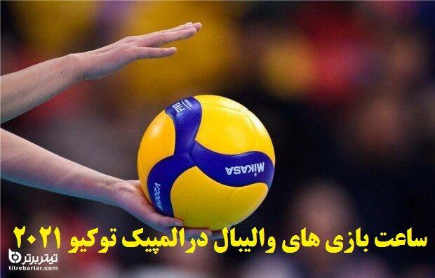 برنامه بازی های والیبال ایران در المپیک توکیو 2021