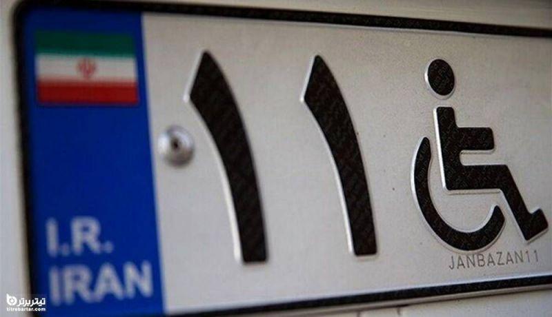 شرایط جدید دریافت وام خودرو جانبازان در مرداد 1400