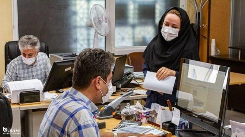 اعلام ساعت کاری بانک ها و ادارات در مهر 1400