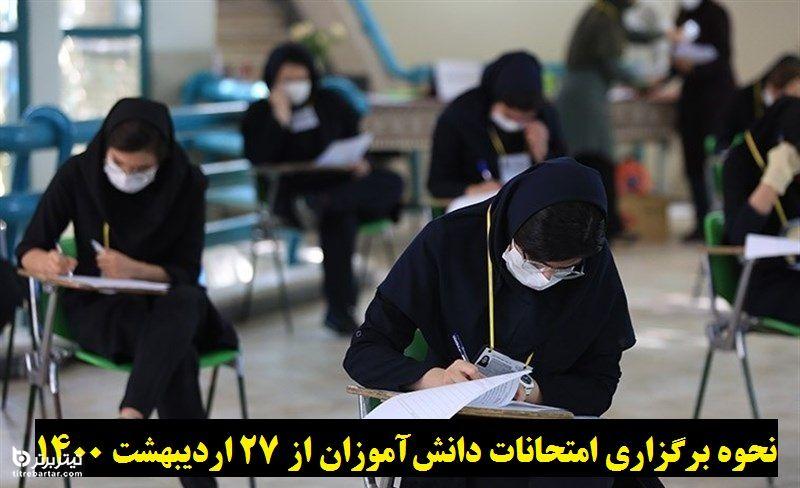 نحوه برگزاری امتحانات دانشآموزان در 27 اردیبهشت 1400