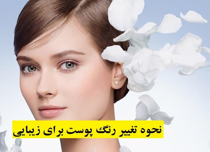 نحوه تغییر رنگ پوست برای زیبایی