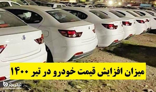 میزان افزایش قیمت خودرو در تیر 1400