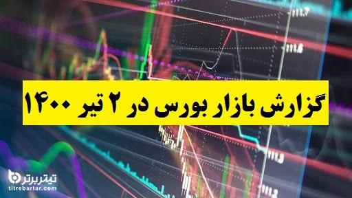 گزارش بازار بورس در 2 تیر 1400+پیش بینی روز بعد