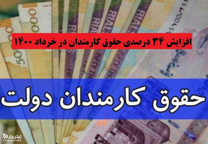 جزئیات افزایش 34 درصدی حقوق کارمندان در خرداد 1400