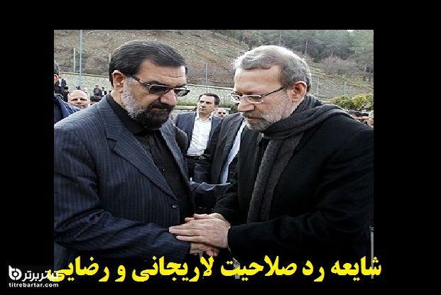 ماجرای رد صلاحیت لاریجانی/ علت درگیری انتخاباتی جلیلی با لاریجانی