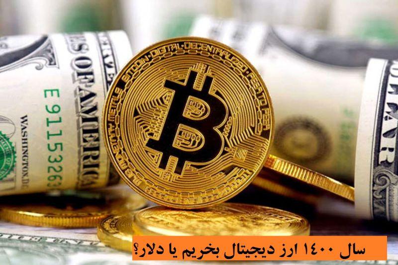 سال 1400 ارز دیجیتال بخریم یا دلار؟