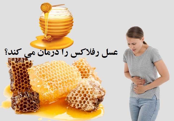 عسل رفلاکس را درمان می کند؟