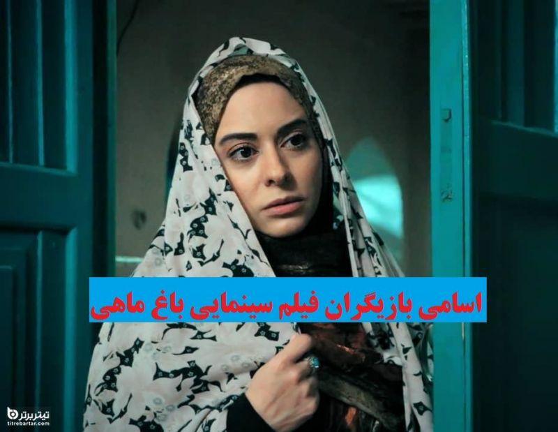 آشنایی با فیلم باغ ماهی+اسامی بازیگران