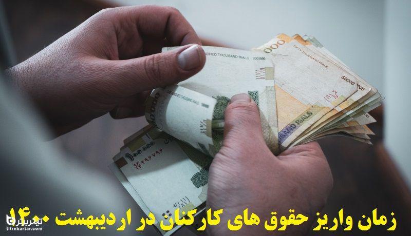 زمان واریز حقوق های کارکنان در اردیبهشت 1400