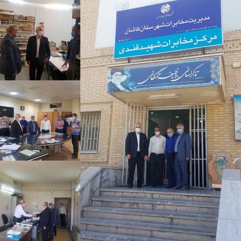 حضور مدیر مخابرات منطقه اصفهان در شهرستان کاشان