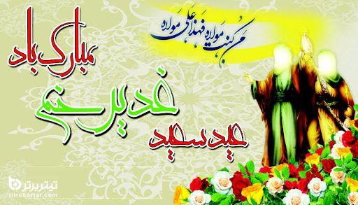 اس ام اس تبریک عید غدیر خم 1400 +کلیپ