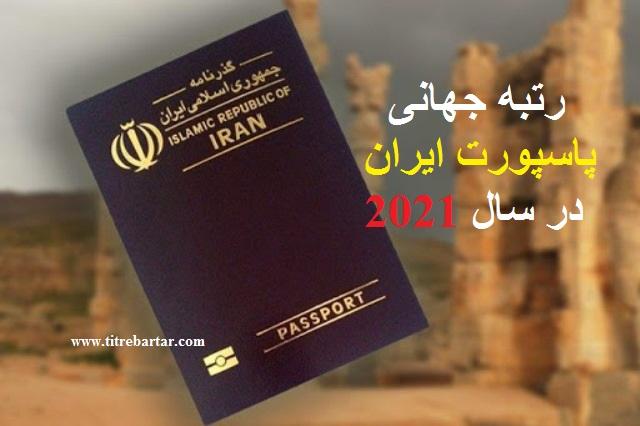 معرفی بهترین پاسپورتهای جهان در سال میلادی 2021