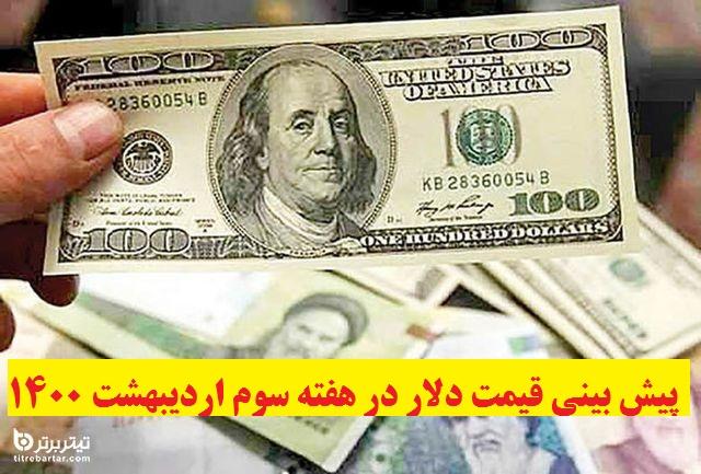 پیش بینی قیمت دلار در هفته سوم اردیبهشت 1400