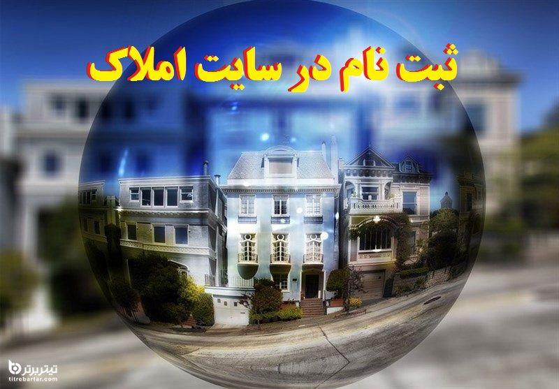 توضیحات وزیر راه و شهرسازی درباره ثبت اطلاعات واحد مسکونی در سامانه ملی املاک: