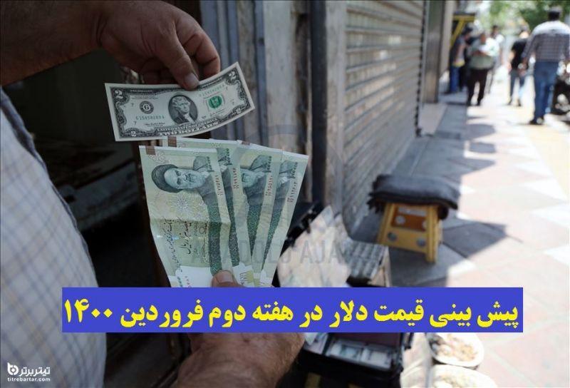 پیش بینی قیمت دلار در هفته دوم فروردین 1400