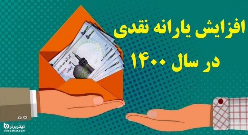 جزئیات افزایش یارانه نقدی به 160 هزار تومان در سال 1400