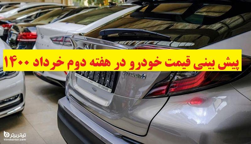 قیمت خودرو در هفته دوم خرداد 1400 کاهش می یابد؟