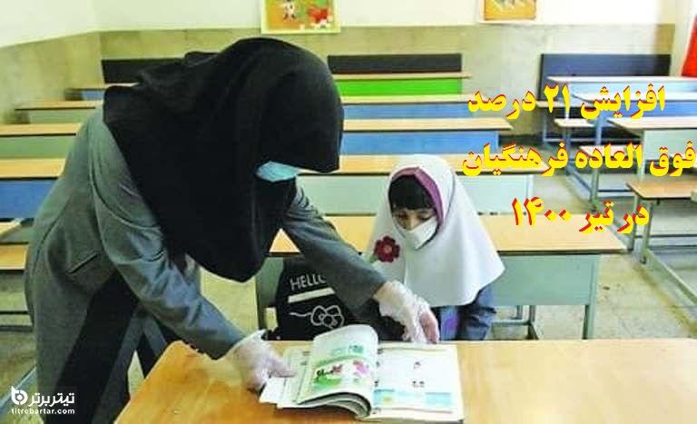 خبر خوش برای فرهنگیان در روزهای پایانی دولت روحانی: