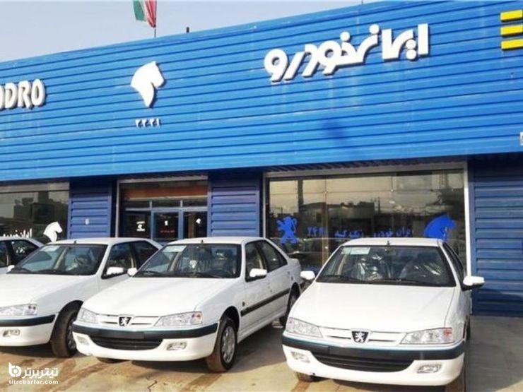 شرایط ثبت نام در طرح پیشفروش ایران خودرو از 6 مرداد 1400