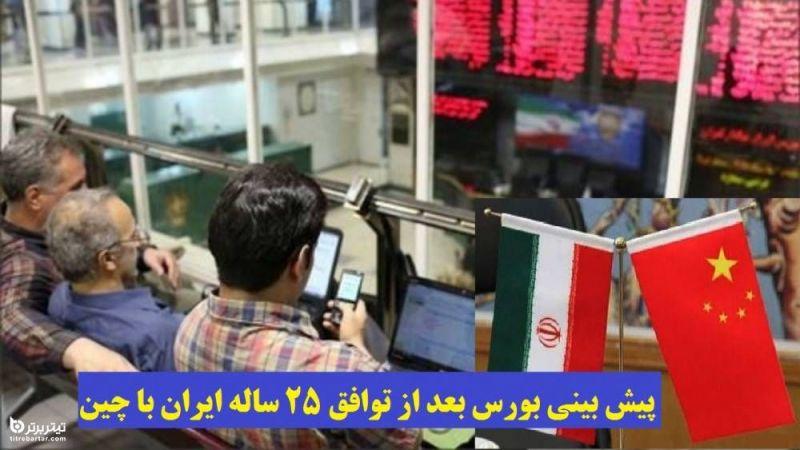 پیش بینی بورس بعد از توافق 25 ساله ایران با چین