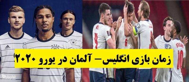 زمان بازی انگلیس- آلمان در یورو 2020
