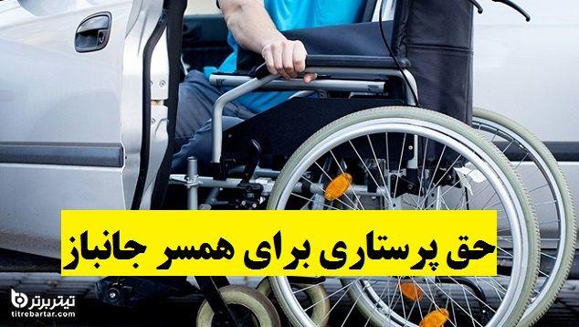 شرایط دریافت حق پرستاری توسط همسران جانباز از مرداد 1400