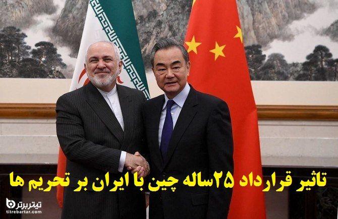 اولین تاثیر توافق 25 ساله ایران با چین بر کم تاثیر شدن تحریم ها+متن قرارداد