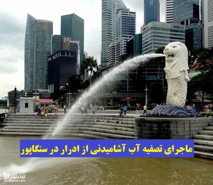 ماجرای تصفیه آب آشامیدنی از ادرار در سنگاپور!