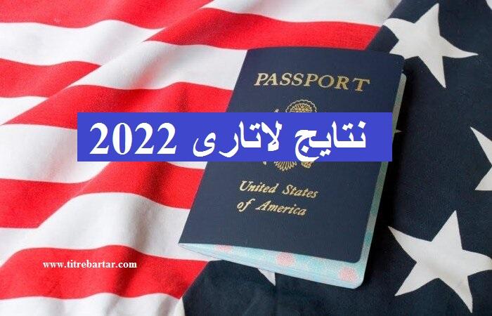 جزییاتی از زمان اعلام نتایج برندگان لاتاری 2022