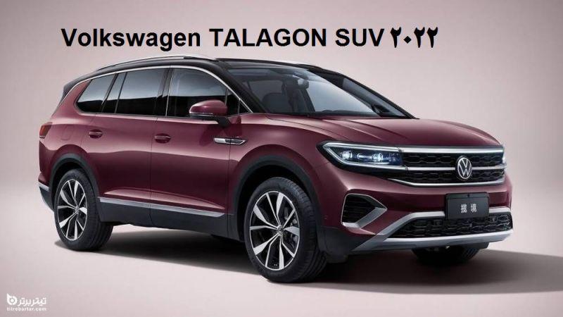 آشنایی با خودرو فولکس واگن تالاگون Volkswagen TALAGON SUVمدل 2022