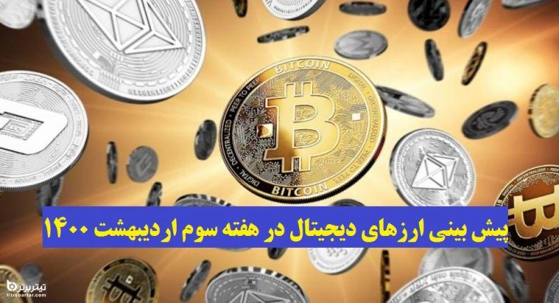پیش بینی ارزهای دیجیتال در هفته سوم اردیبهشت 1400