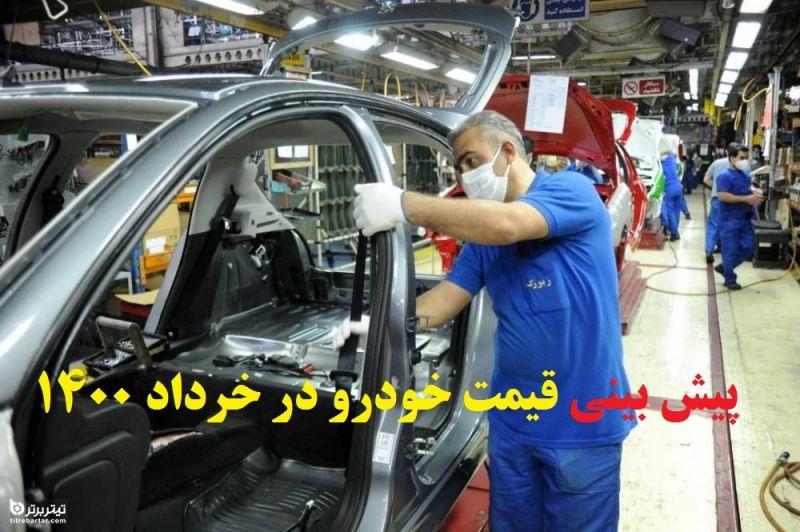 پیش بینی قیمت خودرو در خرداد 1400