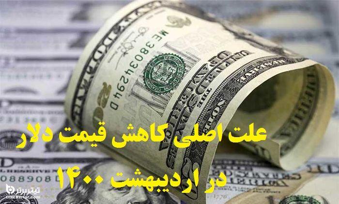 علت اصلی کاهش قیمت دلار در اردیبهشت 1400