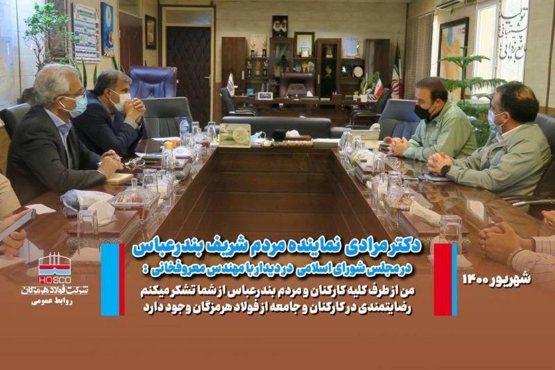 نماینده بندرعباس در مجلس شورای اسلامی خطاب به مدیرعامل فولاد هرمزگان: