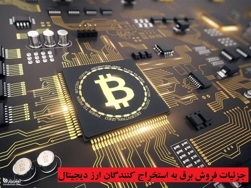 جزئیات فروش برق به استخراج کنندگان ارز دیجیتال+پیش بینی