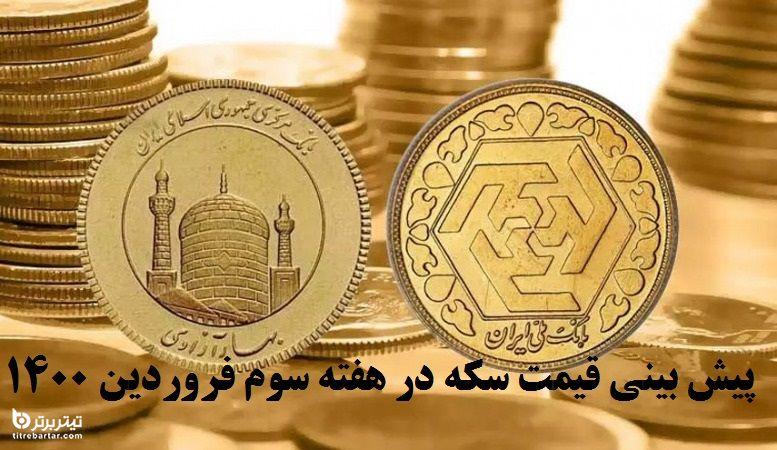 پیش بینی قیمت سکه در هفته سوم فروردین 1400