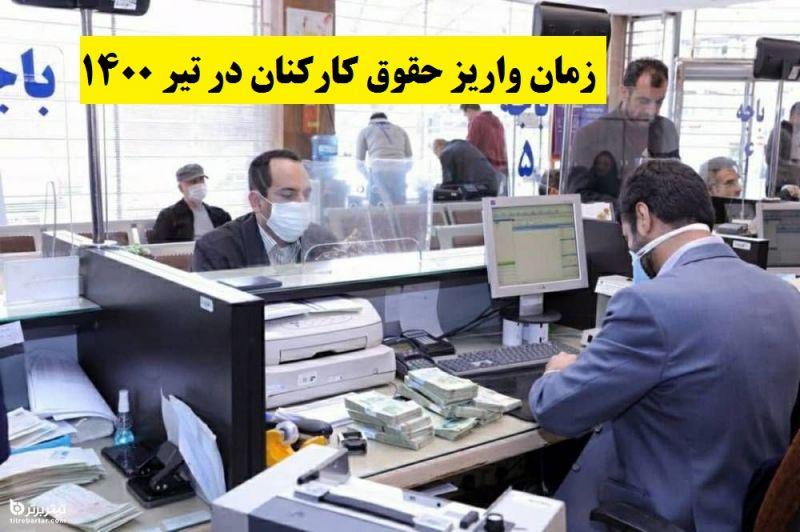 زمان واریز حقوق کارکنان در تیر 1400