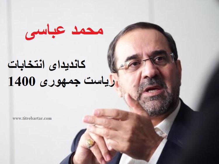 آشنایی با محمد عباسی کاندیدای انتخابات ریاست جمهوری 1400