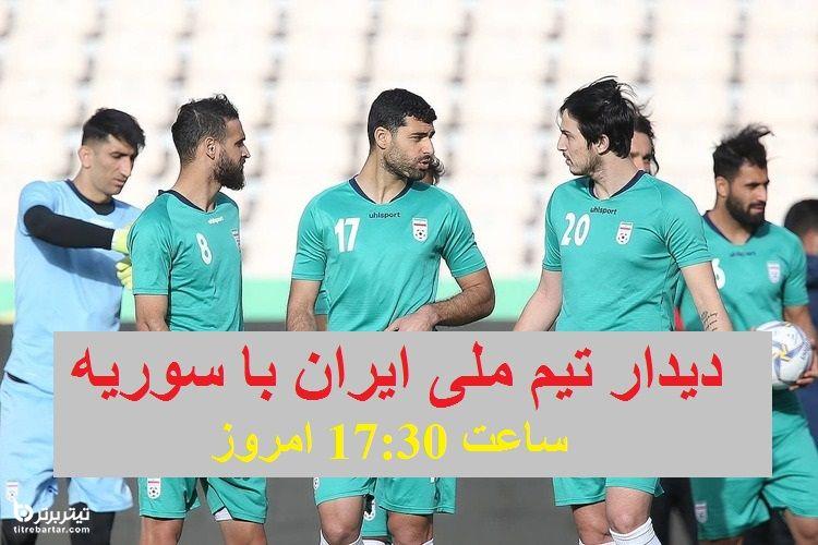 سوریها حریف سرسخت ملیپوشان ایران/پیش بینی سیستم بازی تیم ملی ایران مقابل سوریه