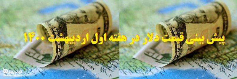 پیش بینی قیمت دلار در هفته اول اردیبهشت 1400