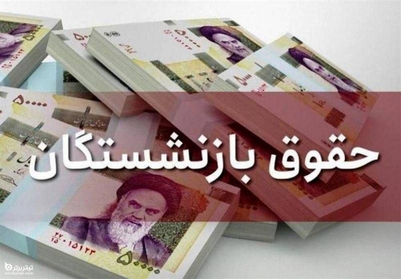 جزئیات افزایش ۱۰۰ درصدی حقوق بازنشستگان در خرداد 1400