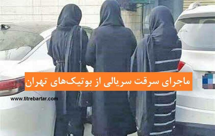ماجرای سرقت سریالی از بوتیکهای تهران با ترفند خاص