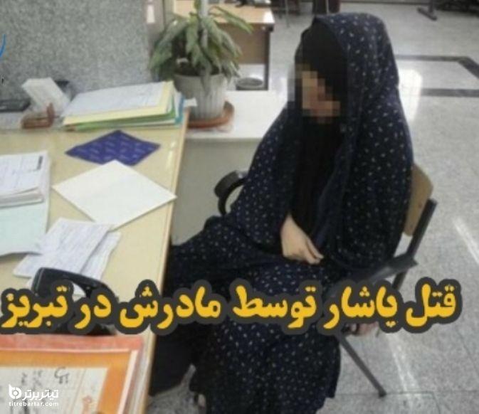 ماجرای فرزندکُشی به سبک خانواده بابک خرمدین در تبریز