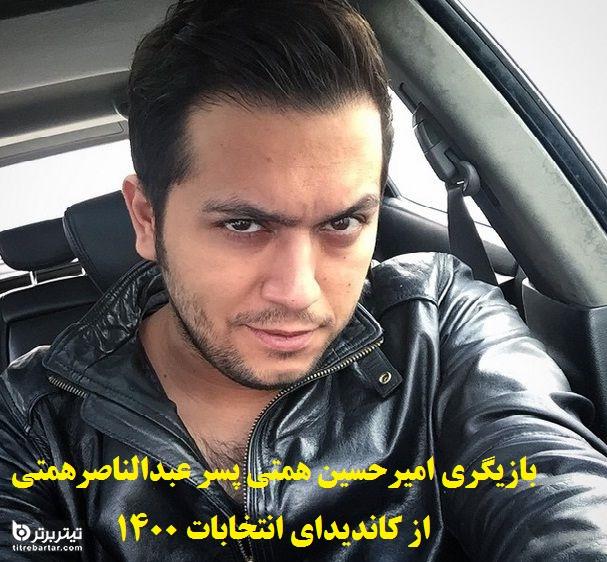 ماجرای بازیگری امیرحسین همتی پسر همتی از کاندیدای انتخابات 1400