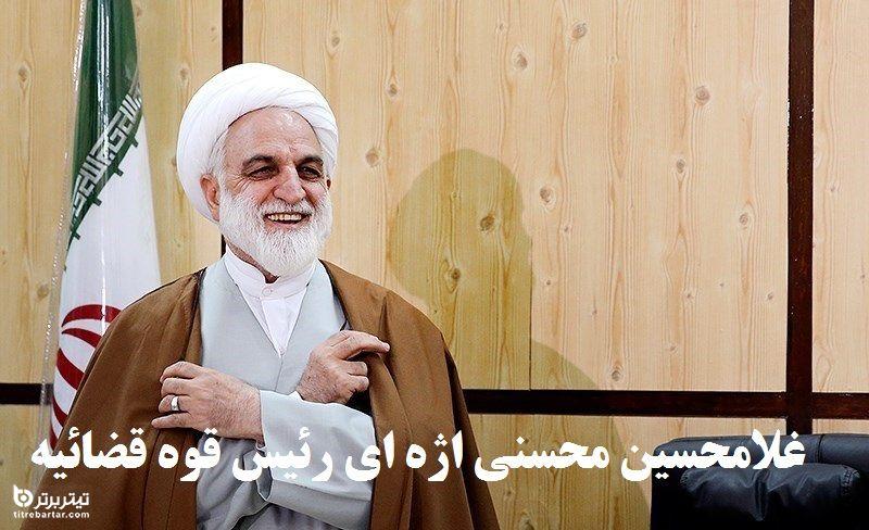 آشنایی با غلامحسین محسنی اژه ای رئیس جدید قوه قضائیه