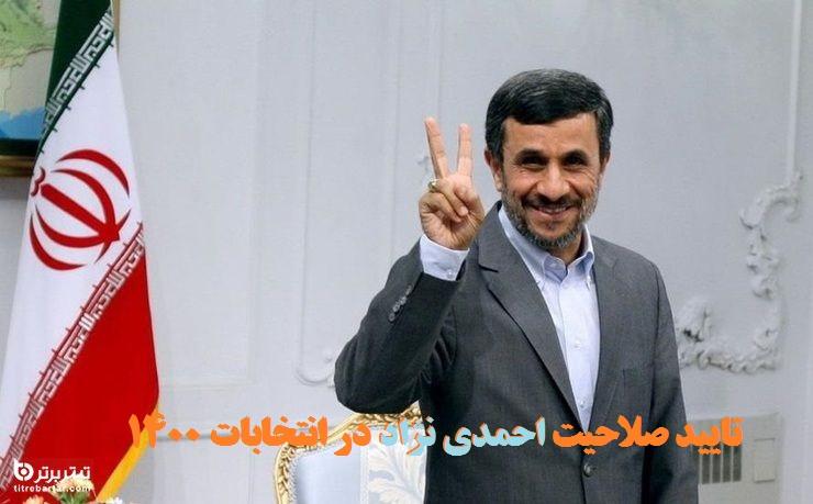 ماجرای احتمال تایید صلاحیت احمدی نژاد در انتخابات 1400+مصاحبه احمدی نژاد