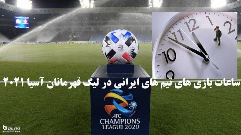 اعلام ساعات بازی های تیم های ایرانی در لیگ قهرمانان آسیا 2021