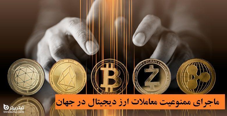 ماجرای ممنوعیت معاملات ارز دیجیتال در جهان
