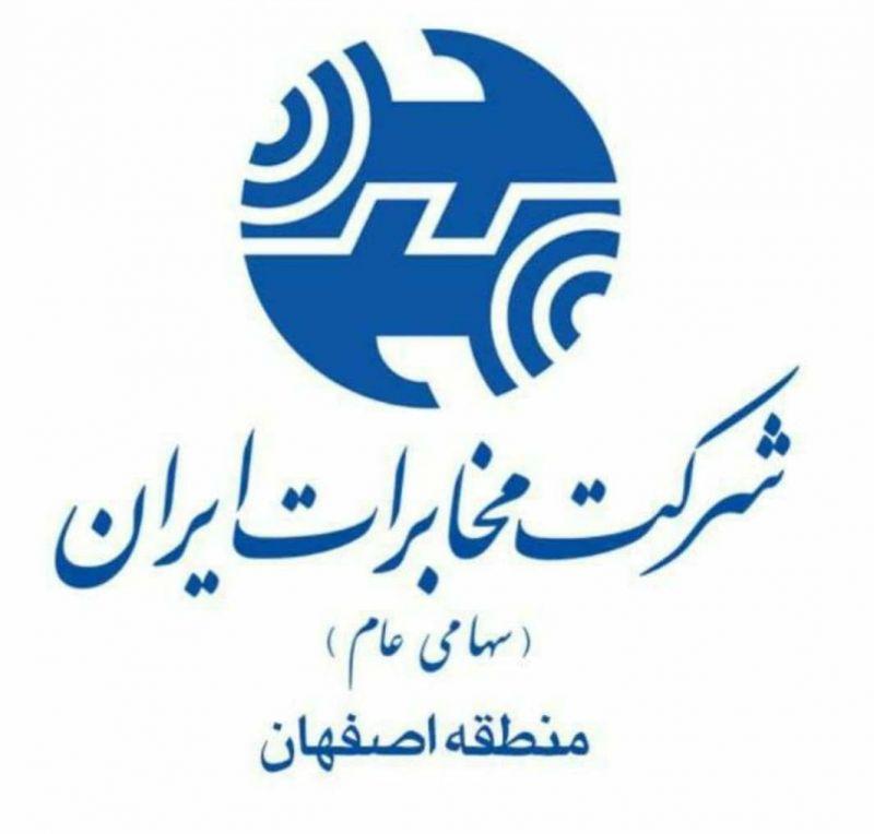 درخشش مخابرات منطقه اصفهان در ارزیابی معاونت امور مشتریان