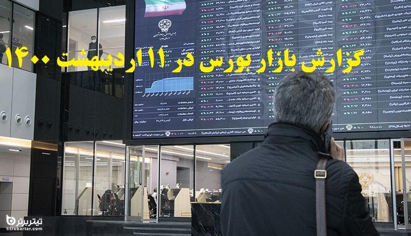 گزارش بازار بورس در 11 اردیبهشت 1400+پیش بینی روز بعد